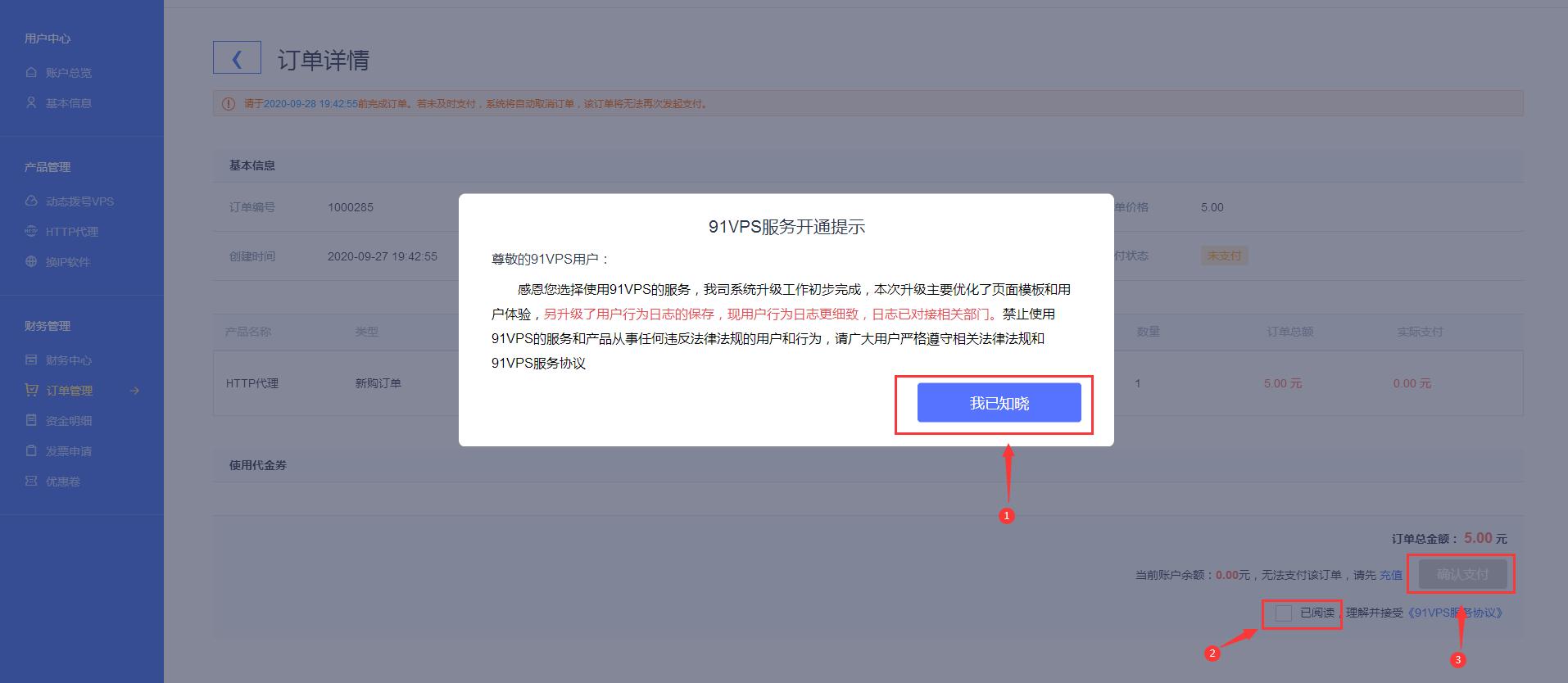 91VPS HTTP代理购买开通教程