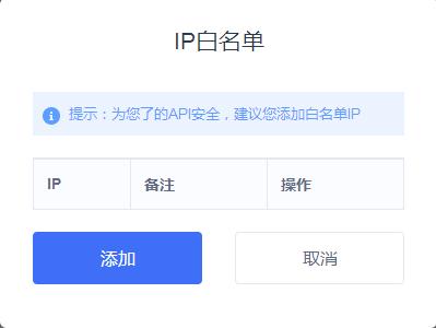 91VPS HTTP代理白名单添加教程