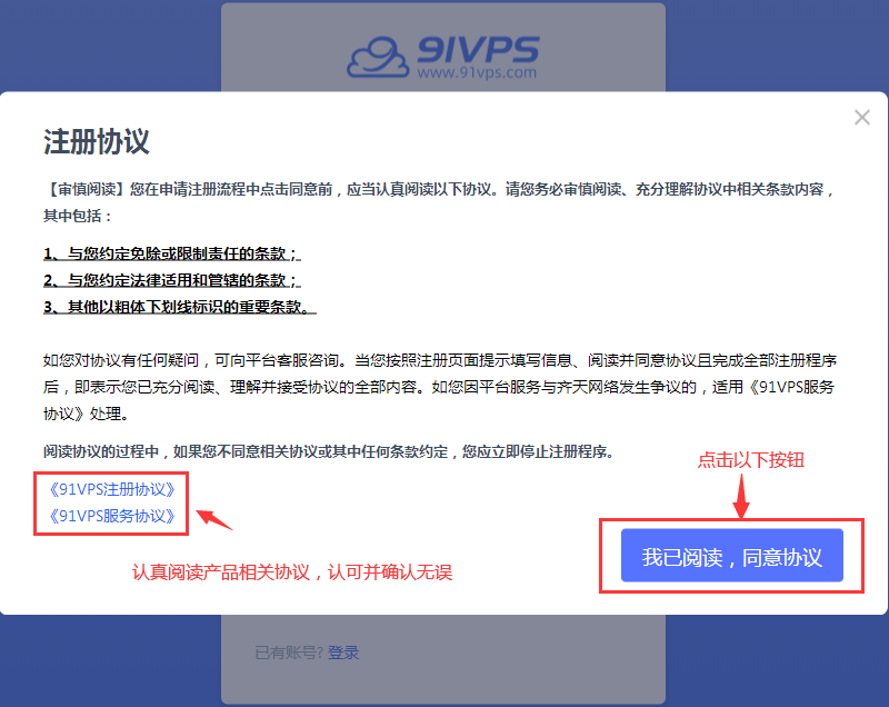 91VPS账号注册教程