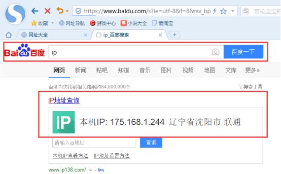 如何在搜狗浏览器内设置HTTP代理IP