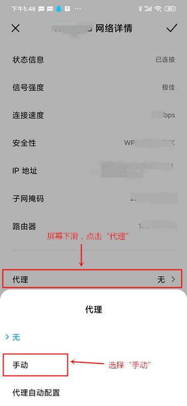 安卓手机如何设置91HTTP代理IP?