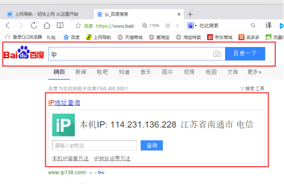 如何在QQ浏览器内设置HTTP代理IP