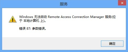 Remote Access Connection Manager无法启动错误提示
