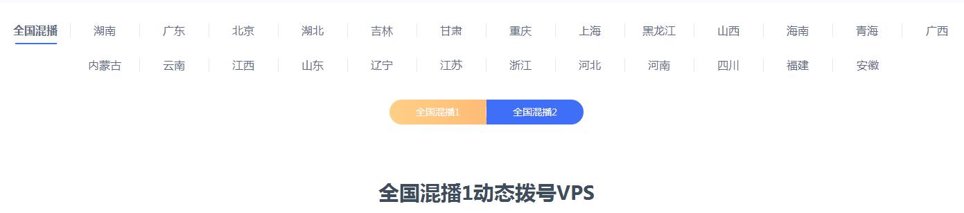 全国混拨VPS和单城市拨号VPS的有哪些区别