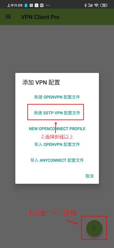 91代理ip软件sttp客户端设置教程